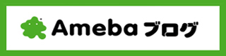 Link to ameba blog button アメーバブログへのリンクボタン