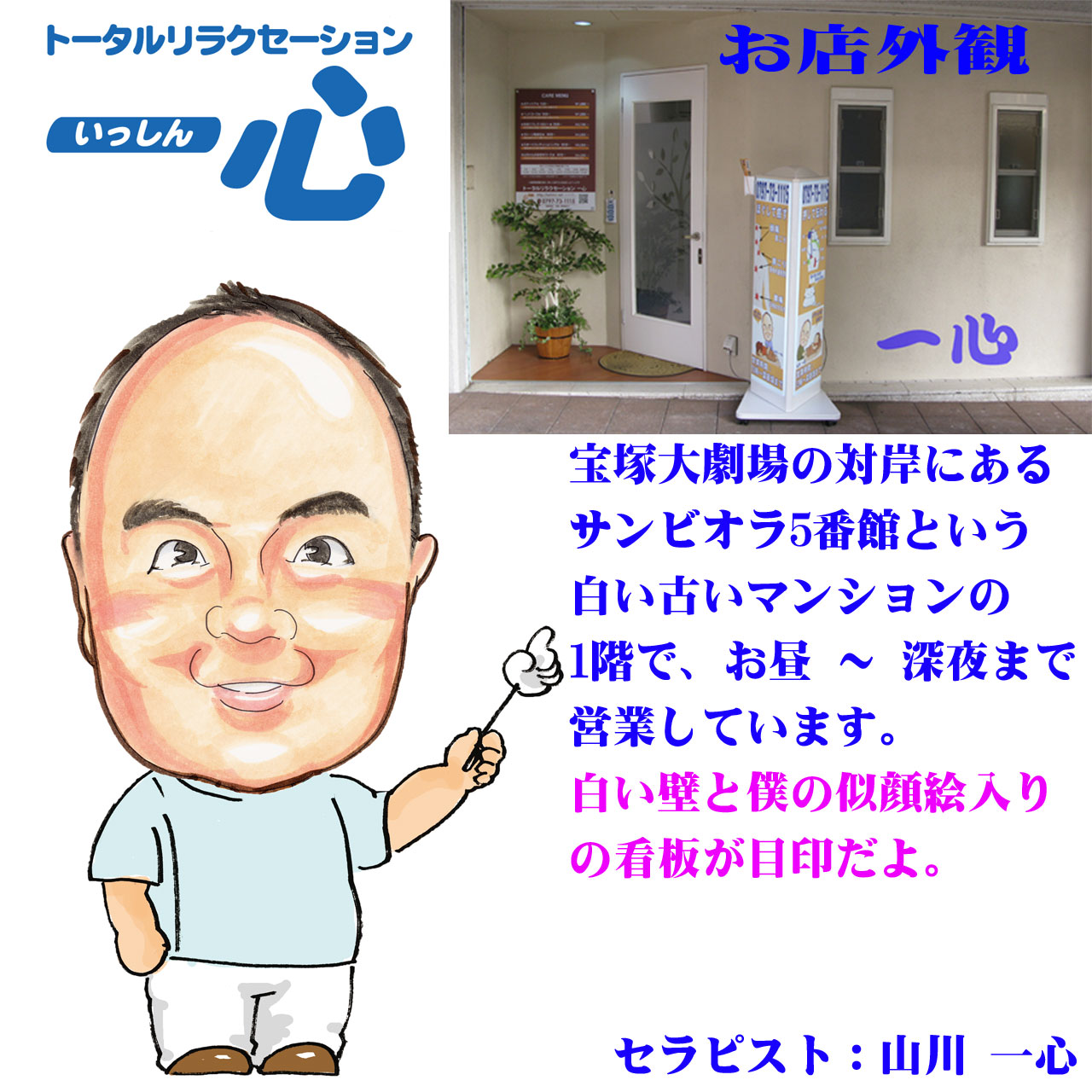 Description image of the shop and the guide お店の外観と案内の説明画像