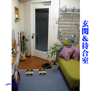 Waiting room image 待合室画像