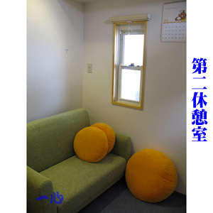 The second break room image 第二休憩室画像